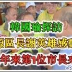韓國瑜探訪 桃源區長謝英雄感動:5年來第1位市長來 – 時事政治 – 2019.08.18