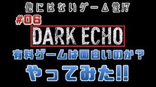 有料ゲームは面白い?その6【DARK ECHO】20190818