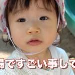 砂場遊びのすごい成長に驚くウルフと真剣まこちゃん My daughter got a good play in the sandbox