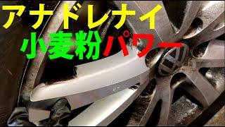 シリコン小麦粉水は洗浄能力がびっくりパワー! メンテナス用に簡単調合 How to car wash by flour?