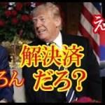 米国が徴用問題に対して明確な立ち位置を表明し韓国で話題に!(すごいぞJAPAN!)