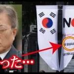 不買運動の垂れ幕にまさかの重大なミスが判明し韓国で話題に!→「こんなコメディあるのか」(すごいぞJAPAN!)