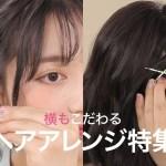 【ヘアアレンジ】前からも横からも可愛い髪型2選