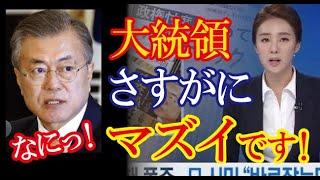 韓国政府が米国に対してまさかのカードを切ることを発表し韓国が騒然!(すごいぞJAPAN!)
