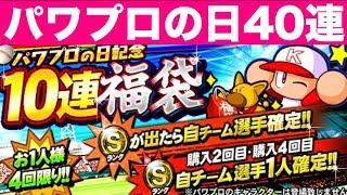 【プロスピA】パワプロの日記念にすごいガチャが到来!パワプロの日福袋ガチャ40連!【プロ野球スピリッツA】#814【AKI GAME TV】