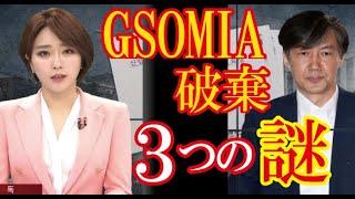 GSOMIA破棄決定に至るまでの3つの疑問を韓国メディアが報じ話題に!(すごいぞJAPAN!)