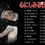 心にしみる日本の曲 感動する歌 こころに響く名曲 泣ける曲 優しい歌 号泣など Music of Japan  2