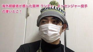 海外経験者が感じた阪神 ランディ・メッセンジャー投手の凄いとこ!