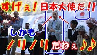 海外の反応 日本に感動!!『踊る日本大使』と呼ばれた世界一の日本人大使のまさかの退任の瞬間!!西アジア・中東の外国人も涙して賞賛した訳とは?