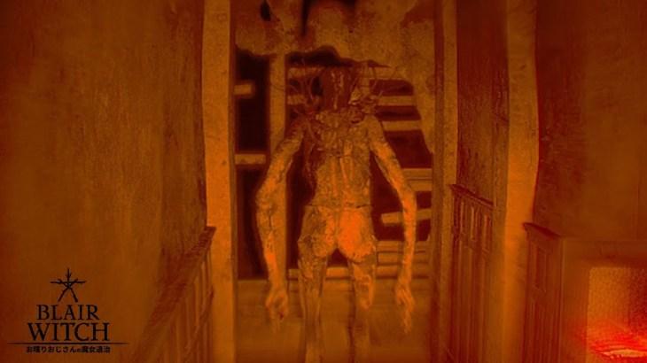 感動系BGMを掛ければホラー怖くない説【Blair Witch】