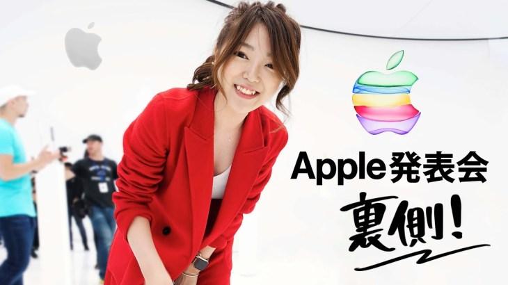 【Apple発表会】感動の裏側、全部見せます。