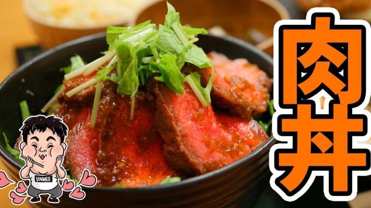【飯テロ】レアなステーキ丼が驚きの価格【みいの食卓】