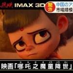 中国のアニメが驚きの急成長 市場規模も日本超え(19/09/07)