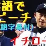 ⚾イチロー 感動の英語スピーチ!冒頭で「雄星、泣くなよ」と笑いとるww【日本語字幕入】(2019/9/15 特別功労賞授与式・現地映像まとめ)Ichiro Speech Mariners