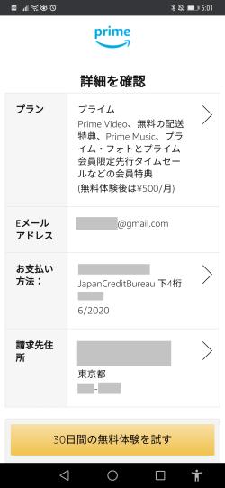 Amazonプライムビデオの登録画面