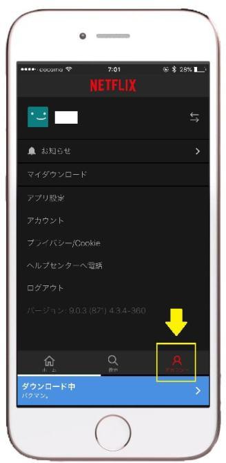 netflixのダウンロード方法3
