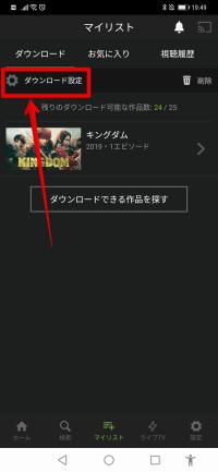 Huluのダウンロード設定