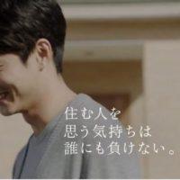 東出昌大 秋山タアナ らが出演する フジ住宅 のCM 「モデルハウスにて」篇。