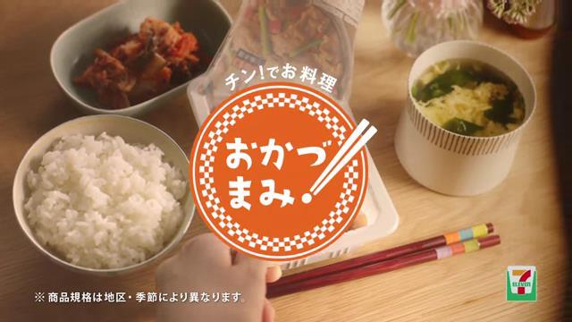 セブン‐イレブン・ジャパン のCM  「近くて便利 おかづまみ」篇。「おかず」にも「つまみ」にもなる冷凍食品。