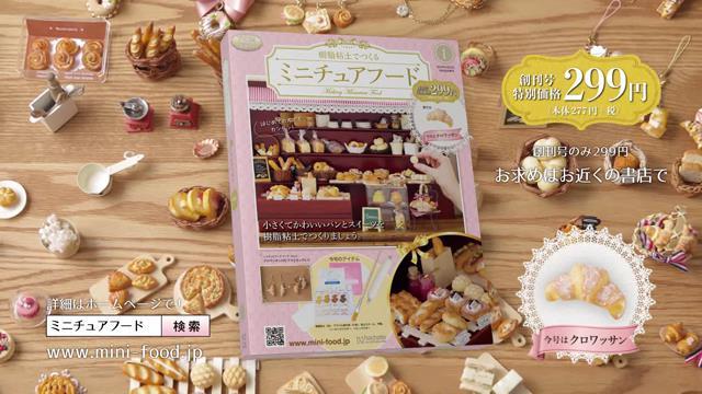 アシェット・コレクションズ・ジャパン 樹脂粘土でつくる ミニチュアフード  のCM