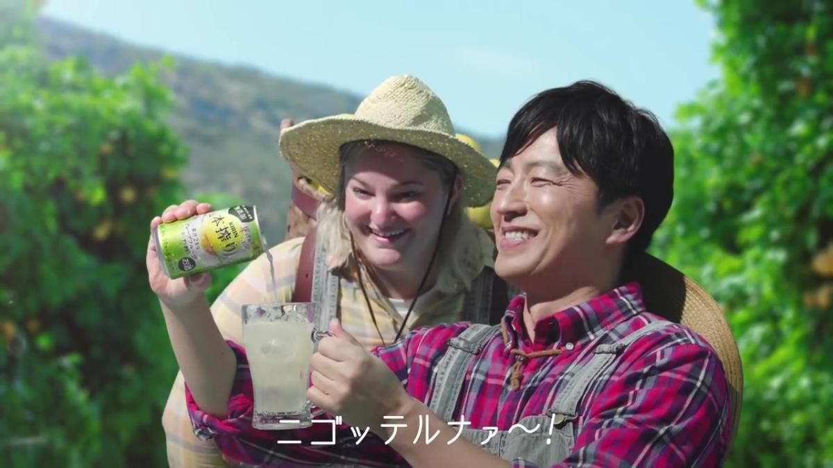 大沢たかお マリア・パパドプール が出演する キリンビール 本搾り チューハイ のCM「農夫」 篇「にごり」篇「逆さ缶 」篇