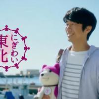 眞島秀和 が出演する イオン にぎわい東北 のCM「いただきます」篇、にぎわいニュース【NGW】「サバ」篇「長芋」篇