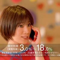 渡部篤郎 佐藤美希 が出演する アコム のCM 「休日作業」篇「記念日」篇「入社式」篇