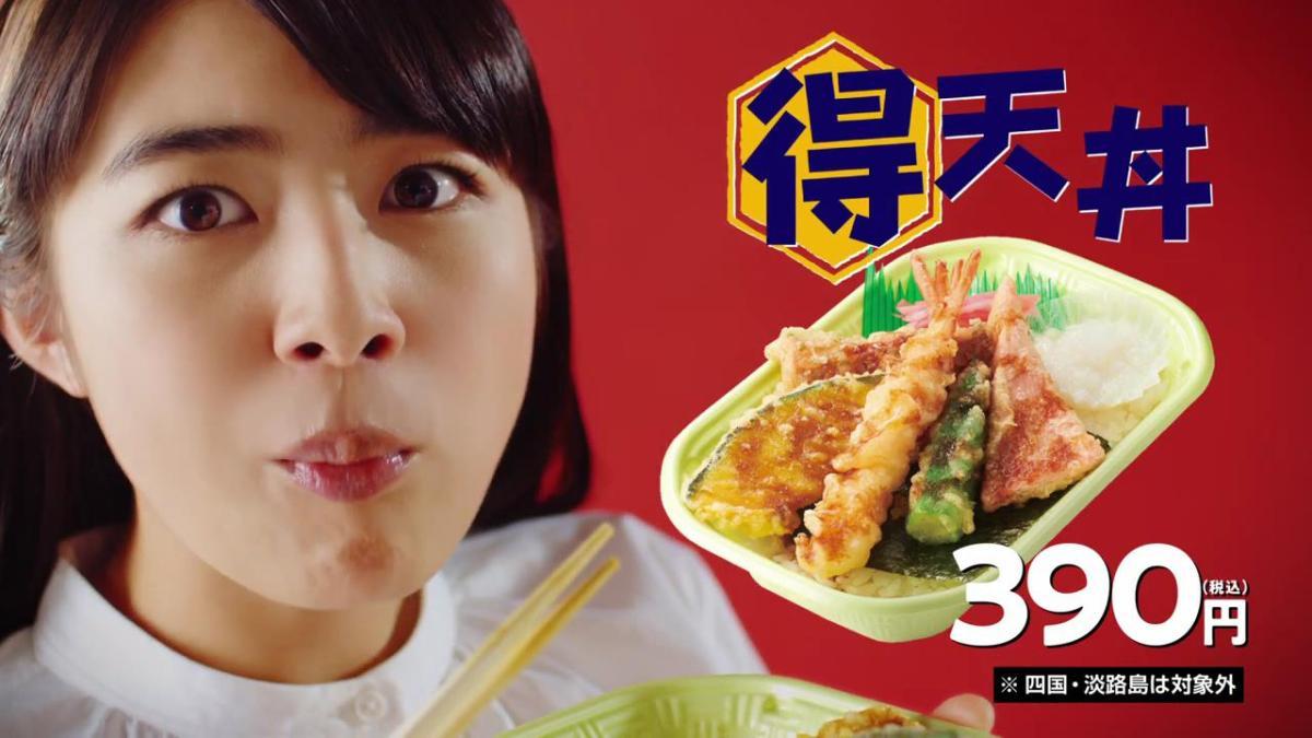 泉川実穂 が出演する HURXLEY ほっかほっか亭 のCM 「得天丼」篇 とコメント動画。