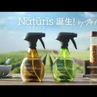 P&G ファブリーズナチュリス のCM。100%自然由来の香り。