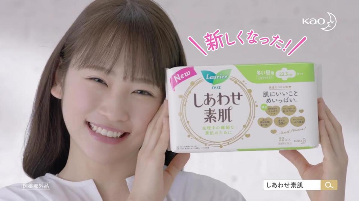 川栄李奈 が出演する 花王 ロリエ しあわせ素肌 のCM 「肌にいいこと めいっぱい」 篇 とメイキング映像。