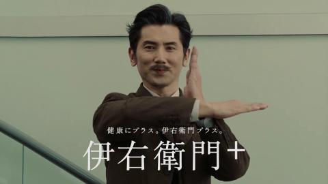 プラス 女優 右 衛門 伊 cm