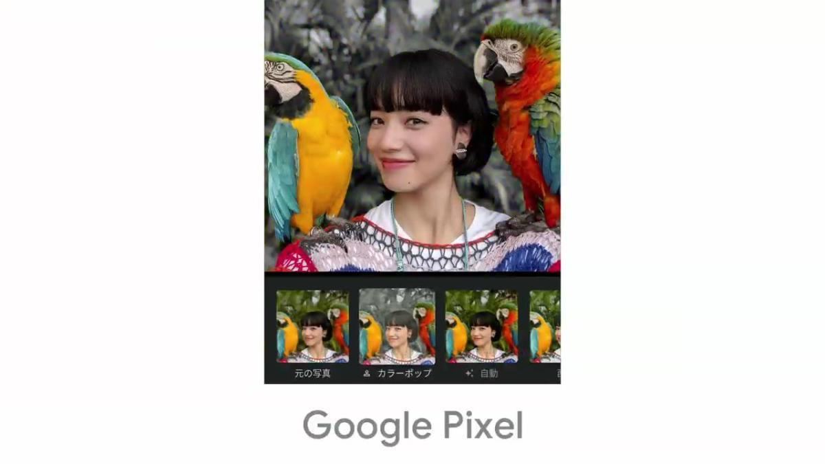 小松菜奈 が出演する Google Pixel 3a のCM 「新価格で、新登場」篇
