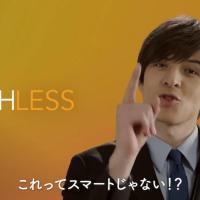 城田優 が出演する VISA のCM キャッシュレスでもっとスマートに  「ランチ」篇