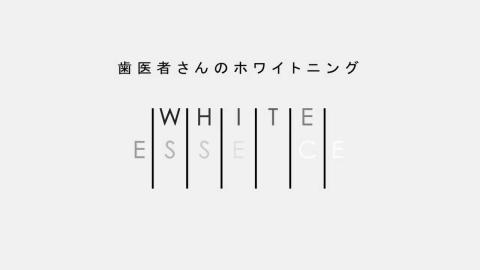 Cm ホワイト エッセンス