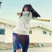 池田朱那 が出演する 八月のシンデレラナイン のCM 全力少女 「出会いの音」篇「縮まらない距離」 篇「抱えきれないおもい 」篇「僕じゃないんだ 」篇