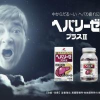 川平慈英 が出演する ゼリア新薬 ヘパリーゼプラスⅡ のCM「夜空の月」篇