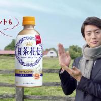 伊藤健太郎 が出演する 日本コカコーラ 紅茶花伝 ロイヤルミルクティー のCM 「開発者物語ホット登場」篇
