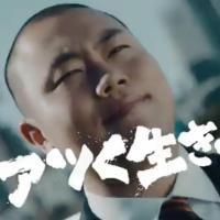 ハナコ 岡部大 が出演する 日本マクドナルド のCM ブアツく生きよう「彼女がいない」篇 「総集」篇