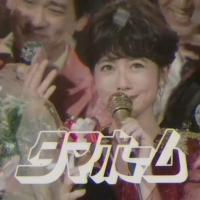 今田美桜 が出演する タマホーム のCM 「受賞」篇