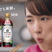 綾瀬はるか が出演する キッコーマン いつでも新鮮 特選しょうゆ まろやか発酵 のCM 「鶏のてりやき」篇