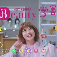今田美桜 が出演する リクルート ホットペッパービューティー 新学割のCM 「おトクみ、あふれる」篇「色んなジャンルがお得」篇