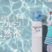 NINO(ニーノ) が出演する サニクリーン のCM ウォーターサーバー「サニクリーンの天然水」篇「ロフェオ」篇「ディスティオ」篇