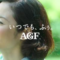 原田知世 が出演する 味の素 AGF のCM「いつでも、ふぅ」篇