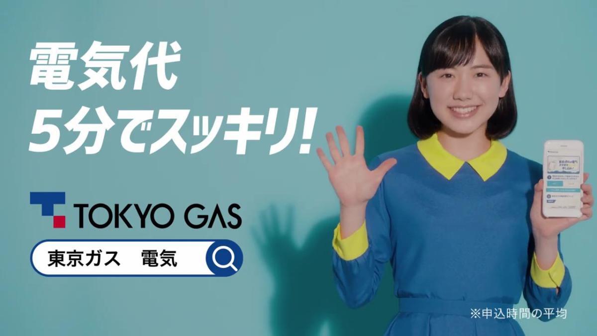 芦田愛菜 が出演する 東京ガス のCM 「電気代、パッ!と切り替え ...
