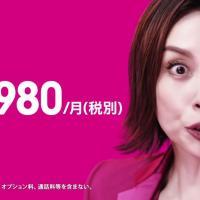 米倉涼子 が出演する 楽天モバイル Rakuten UN LIMIT2 0 のCM「カンタン申し込み」篇「余計な条件なし」篇