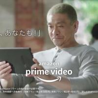 松本人志 リリー・フランキー 三浦瑠璃 清野菜名 が出演する アマゾンプライムビデオ のCM 「みんなはじめてる、プライムビデオ。」篇