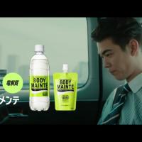 宮沢氷魚 が出演する 大塚製薬 ボディメンテ のCM「タクシー移動中に」篇