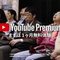 YouTube Premium のCM 楽しみが途切れない「電車でSNS」篇「電車でゆずりあい」篇「電車で音楽」篇