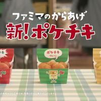 ファミリーマート 新ポケチキ のCM「からあげ食べくらべ」篇