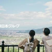 JR東日本 のCM 旅と暮らしを新しいカタチに。「新しい日常」篇「取り組み」篇